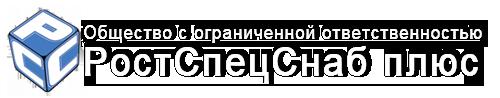 """Интернет магазин ООО """"РостСпецСнаб плюс"""""""